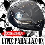 Lynx(リンクス) パララックス VS 超短尺ドライバー オリジナル短尺専用カーボンシャフト(高反発モデル)(SLEルール不適合)