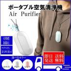 空気清浄機 小型 携帯用 ポータブル Air purifier マイナスイオン発生器