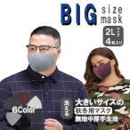 大きいマスク 大きなマスク 大きめマスク大きいサイズ 洗える  特大サイズ 2L 3L 春先用マスク 中厚手生地  耳が痛くない  おしゃれなマスク 全6色4枚入り