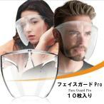 お特用フェイスガードpro フェイスシールド フェイスマスク 飛沫防止 男女兼用 フリーサイズ 笑顔が見えるマスク 5枚入り