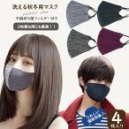 洗える おしゃれ 秋冬用マスク ファッションマスク ヘザー柄 息がしやすい 蒸れない 耳紐アジャスター付き 4枚入り 個別包装 送料無料