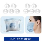3Dインナーマスク&イヤーガード10個セット ブラケット メイクキープフレーム 口鼻サポート 口紅の保護 呼吸スペースを増やす 耳が痛くない