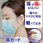 マスク 耳ガード 10個(5セット )耳フック シリコン マスクフック イヤーガード 耳痛くない ホワイト