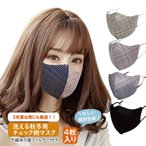 洗える おしゃれな 秋冬用マスク チェック柄 ファッションマスク  息がしやすい 蒸れない 耳紐アジャスター付き 4枚入り 個別包装 送料無料