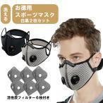 スポーツマスク 洗える秋冬用マスク ランニングマスク 自転車マスク サイクリング バイク用マスク アウトドア用マスク お特用2枚セット高性能フィルター6枚入り