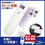 紫外線ライト 紫外線除菌器 ポータブル UV-C 携帯用紫外線照射器 UV除菌器