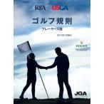 2019年度版 (公財)日本ゴルフ協会 ゴルフ規則 プレーヤーズ版 定価600円(税別)【1-3日でポストに配達】