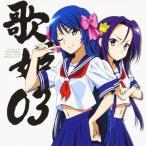 【新品CD】織田信奈の野望 Music of the different world 歌姫(3)