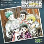 【中古CD】HUNTER×HUNTER キャラクターヴォーカルソングブック