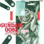 【中古CD】機動戦士ガンダム0083 STARDUST MEMORY CDシネマ(1) ルンガ沖砲撃戦