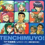 【中古CD】TV「天地無用!」CDシリーズ(1) 美星の駐在日記