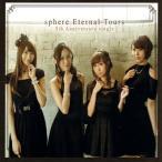 【中古CD-BOX】スフィア『Eternal Tours』(Type A〜Type D・全巻購入特典BOXセット)