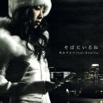 【中古CD】青山テルマ feat. SoulJa『そばにいるね』