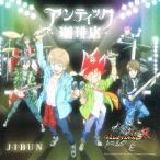 【中古CD】アンティック-珈琲店-『JIBUN』(デュエル・マスターズ盤)