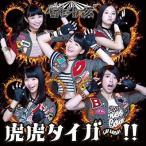 【中古CD】ベイビーレイズ『虎虎タイガー!!』(通常盤)