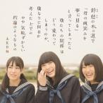 【新品CD】AKB48『鈴懸の木の道で「君の微笑みを夢に