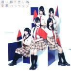 【中古CD】渡り廊下走り隊『青春のフラッグ』(初回限定盤A)