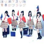 【中古CD】渡り廊下走り隊『青春のフラッグ』(初回限定盤C)