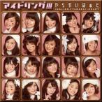【中古CD】アイドリング!!!『やらかいはぁと』(通常盤)