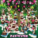 【中古CD】アイドリング!!!『やらかいはぁと』(初回限定盤B)