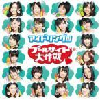 【中古CD】アイドリング!!!『プールサイド大作戦』(通常盤)