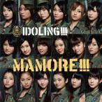【中古CD】アイドリング!!!『MAMORE!!!』(通常盤)