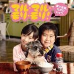 【中古CD】薫と友樹、たまにムック。『マル・マル・モリ・モリ!』