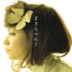 【中古CD】まきちゃんぐ『ハニー/ちぐさ』