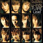 【中古CD】w-inds./FLAME/Lead『buddies』