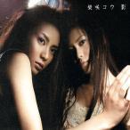 【中古CD】柴咲コウ『影』