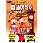 【新品DVD】はじめてのえいご(6) 英語のうたをうたおう!大きな古時計