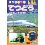 【中古DVD】乗り物大好き てつどう スペシャル50