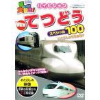 【中古DVD】乗り物大好き!ハイビジョン NEW てつどう スペシャル100