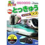 【中古DVD】乗り物大好き!ハイビジョン NEW とっきゅう スペシャル100