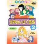 【中古DVD】世界めいさく童話(3) 白雪姫・シンデレラ