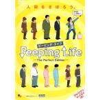 【中古DVD】Peeping Life -The Perfect Edition-