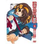 【中古DVD】涼宮ハルヒの憂鬱(1) (通常盤)