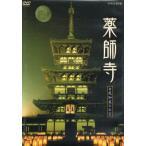 【中古DVD】薬師寺 白鳳伽藍と至宝