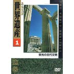 【中古DVD】ユネスコ世界遺産(1) 栄光の古代文明