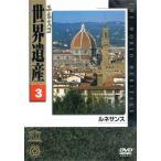 【中古DVD】ユネスコ世界遺産(3) ルネサンス