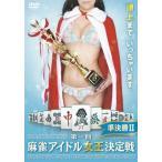 【新品DVD】第一回 麻雀アイドル女王決定戦 準決勝II