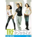 ※訳あり【中古DVD】TRF イージー・ドゥ・ダンササイズ