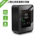二酸化炭素濃度計測器 空気汚染測定器 二酸化炭素濃度測定器 二酸化炭素測定器 二酸化炭素計測器 コンパクト 卓上型 CO2メーターモニター