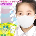 冷感マスク 夏用 子供用 [6%OFFセール中] ひんやりマスク 子供 マスク 夏用 冷感 UVカット 飛沫防 日本仕様 高品質 3枚セット 洗える 接触冷感 送料無料