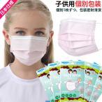 [6%OFFセール中] マスク 飛沫防 即納 子供用 UVカット マスク 日本仕様 個別包装 マスク 30枚/50枚 使い捨て 3層構造 風邪予防 ピンク