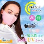 即納 10%OFFセール中!! 激安セール おしゃれ マスク 個別包装 柔らかい スペースレイヤー素材 高品質 マスク  洗える 3枚入り 洗えるマスク 3D 立体マスク