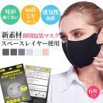 カラーマスク 6枚セットなんと499円! マスク おしゃれ メンズ レディース 洗える 血色 大きめ ウイルス対策 UVカット 日焼け止め 蒸れない 飛沫防止 国内発送