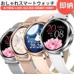 スマートウォッチ 血圧 週末クーポンで274円オフ! 日本語 説明書 腕時計 レディース ベルト iphone 血中酸素濃度 Android 睡眠検測 心拍計 即納 1年保証