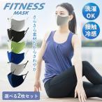 フィットネス冷感マスク 選べる2Pセット 送料無料 洗える アジャスター付き アジャスター スポーツ マラソン ジョギング