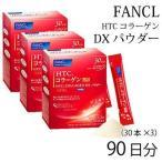 ファンケル FANCL HTCコラーゲンパウダー徳用 3箱